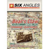 Bear's Claw: The Battles of Kiev-Uman and Smolensk, 1941